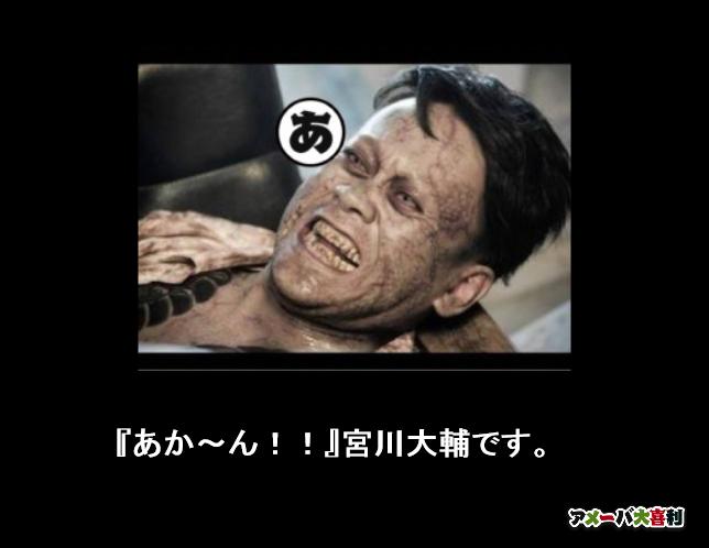『あか~ん!!』宮川大輔です。