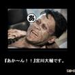 『あか~ん!!』宮川…