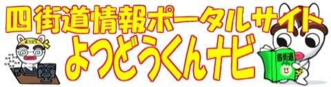 千葉県四街道市情報ポータルサイト