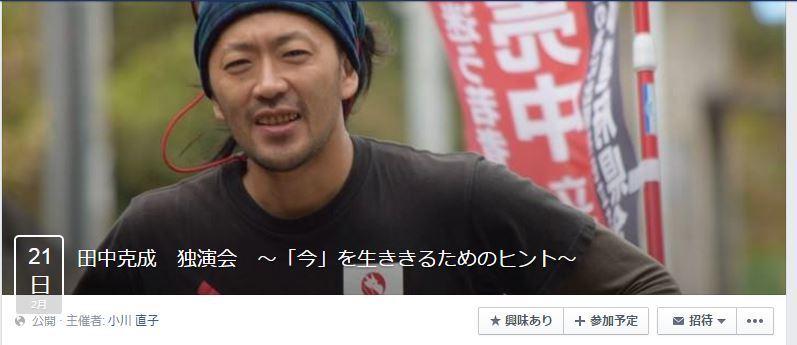 名古屋田中克成講演会