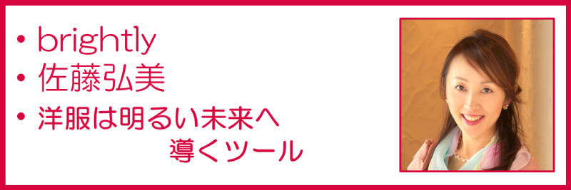 ドレスセラピスト協会メンバー_佐藤さま.ol