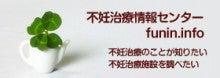 不妊治療情報センターfunin.info