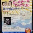 鳥取市で会いましょう…