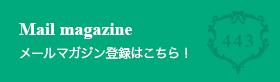 """""""メルマガ登録"""""""