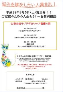 銚子イベント第三弾チラシ