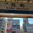 ■JR元町駅から会場…