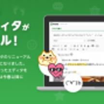 パソコン版ブログエデ…