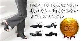 19678ff255b05 歩きやすい靴と健康サンダル アーチフィッター公式通販 → AKAISHI 楽天市場店