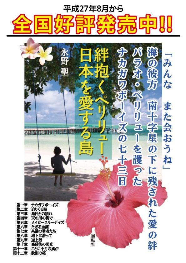 絆抱くペリリュー・日本を愛する島