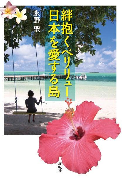 「絆抱くペリリュー・日本を愛する島」