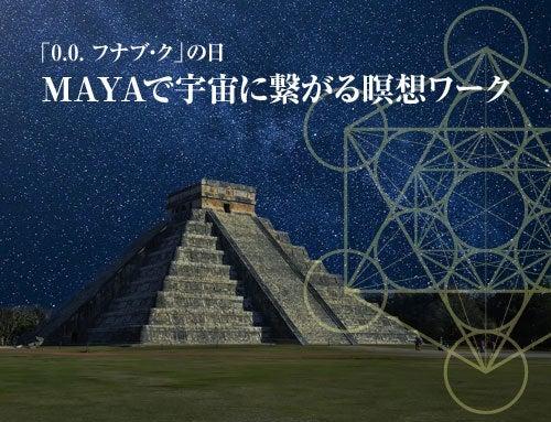 MAYAで宇宙に繋がる瞑想ワーク
