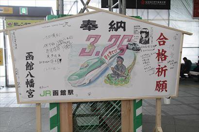函館129-20