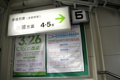 木古内129-3