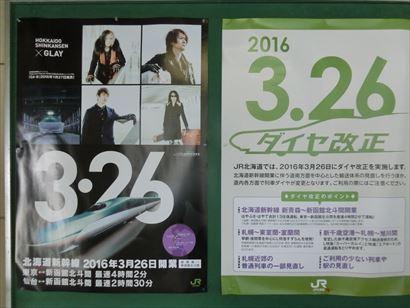 木古内129-5