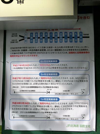 木古内129-4