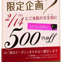 バレンタイン限定企画