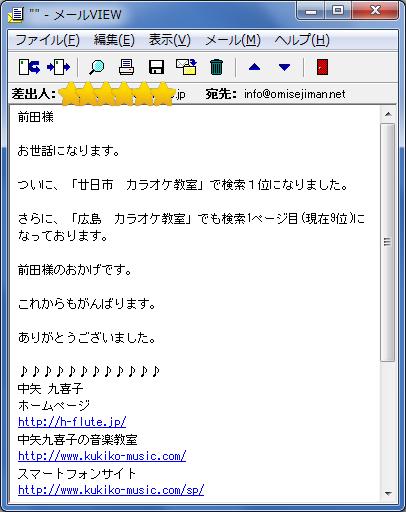 広島 廿日市 カラオケ教室