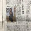 今度は沖縄タイムスの…