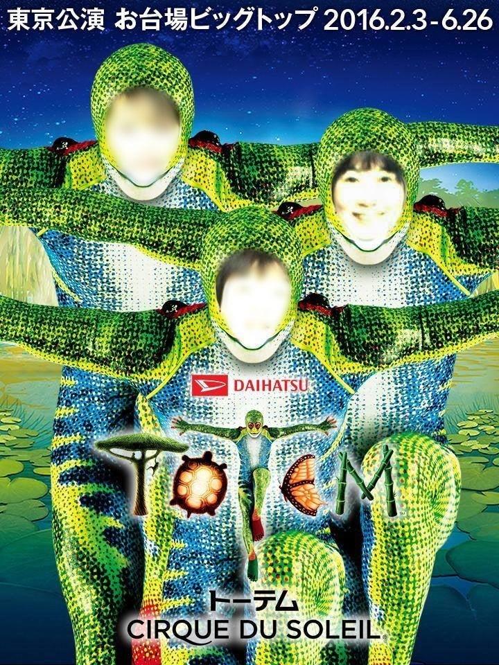 シルク・ドゥ・ソレイユ『ダイハツ トーテム』