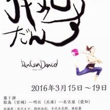 3月17日弾丸ダンス…