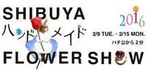 FLOWER SHOW☆