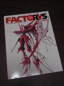 ファクトリーズ2012