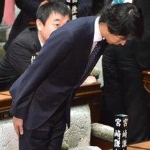 自民・宮崎議員辞職!…