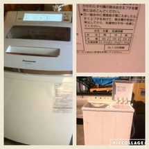 洗濯機の交換