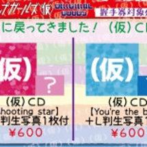 【グッズ、CD販売・…