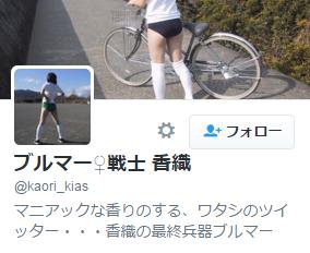 """""""ブルマー♀戦士 香織""""(Twitter)"""