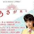 NHK小芝風花:武井…