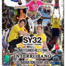 SY32 と SYU…