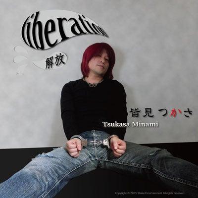 皆見つかさ・1stアルバム『解放』ジャケット写真