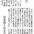 北海道新聞で連載中「…