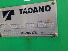 タダノ スーパーデッキAT-250S