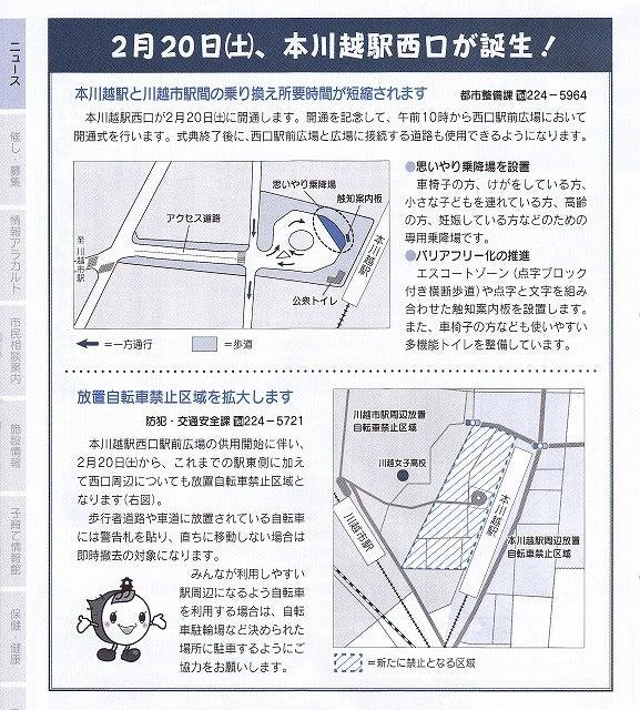 本川越(西武新宿線)の出口情報 - goo路線