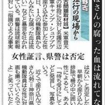 東京警視庁機動隊 員…