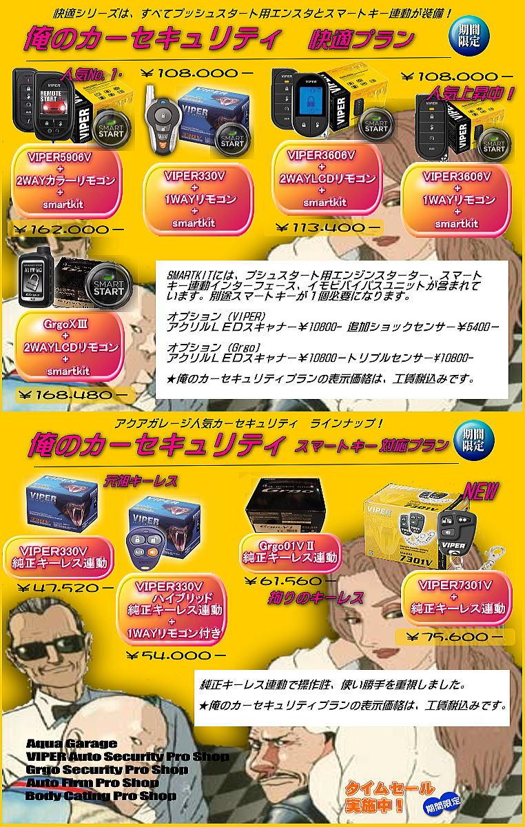俺のカーセキュリティ VIPER3606V VIPER5906V VIPER330V Grgo