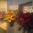 ミュージカル「姫神楽…