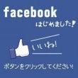 【FACEBOOKペ…