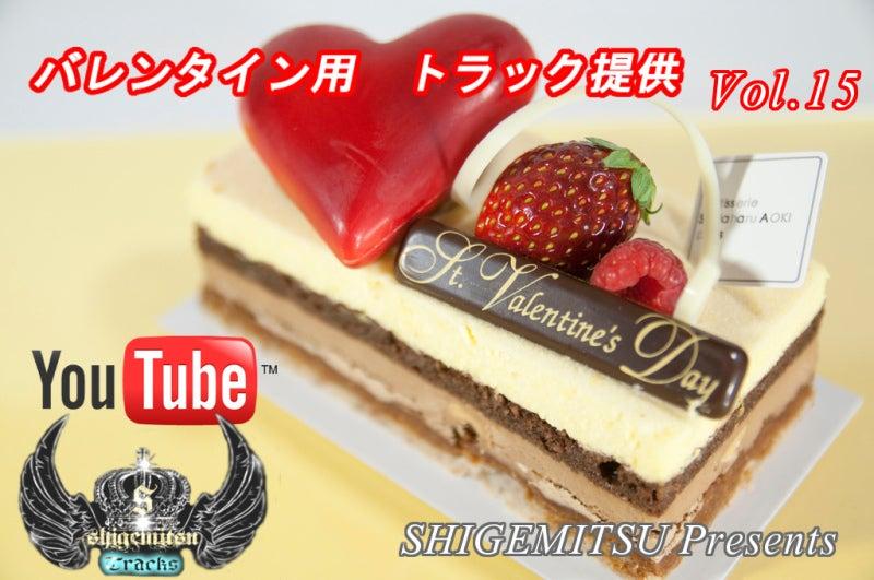 バレンタイン用トラック提供Vol.15