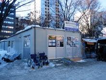 雪まつり福祉ボランティアハウス