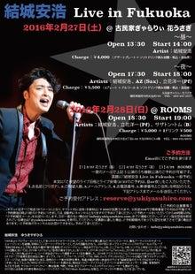 2016福岡ツアー