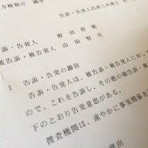 元公設秘書の故野田氏…
