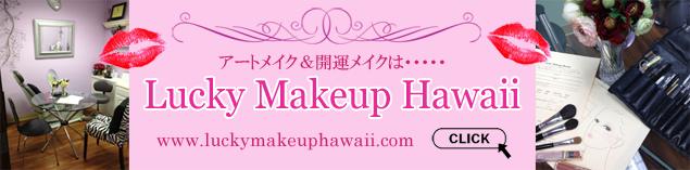 アートメイク&開運メイクはLucky Makeup by Yumiko Lyon