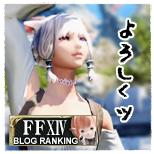 ファイナルファンタジー14・攻略ブログ