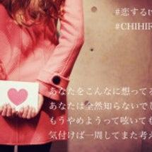 #恋するtweet …