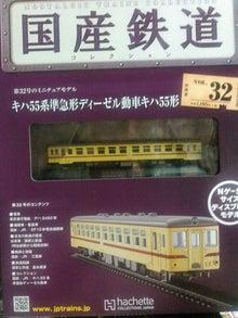 国産鉄道第32巻パッケージ