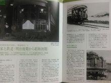 国家と鉄道(明治後期から昭和初期)