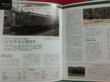 EF10形電気機関車
